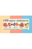 100 карти АЗБУКАТА
