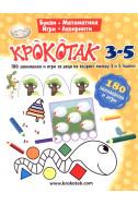 Крокотак - 3 - 5 години