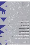 Факел - Литеаратурен алманах 2011