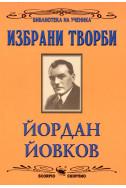 Избрани творби: Йордан Йовков