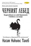 Черният лебед - ново допълнено издание