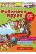 Робинзон Крузо + CD