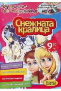 Снежната кралица + CD