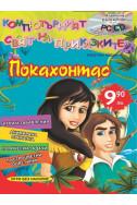 Покахонтас + CD