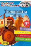Троянската война + CD