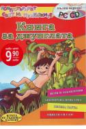 Книга за джунглата + CD