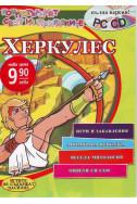 Херкулес + CD