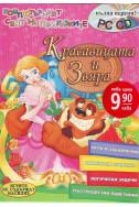 Красавицата и звяра + CD