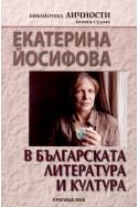 Екатерина Йосифова в българската литература и култура
