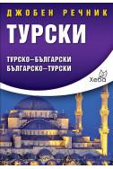 Джобен речник: Турско-български. Българско-турски