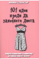 101 идеи преди да започнете диета