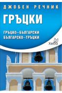 Джобен речник: Гръцко-български. Българско-гръцки