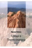 Срещи в Пирин планина