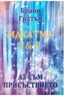 Махатма I & II. Аз съм присъствието