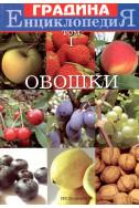 Енциклопедия градина - Овошки том 1