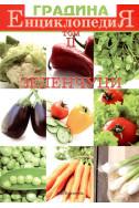 Енциклопедия градина - Зеленчуци том 2