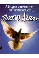 Мъдра светлина за живота от... Петър Дънов