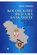 Косовският възел на Балканите