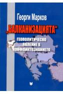 Балканизацията - геополитическо явление в конфликтознанието