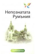 Непознатата Румъния - пътеводител
