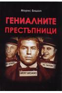 Гениалните престъпници