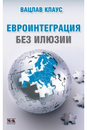 Евроинтеграция без илюзии