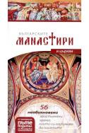 Българските манастири и църкви