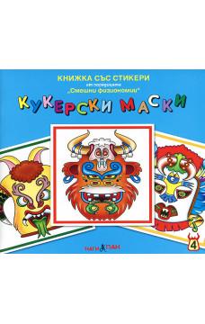 Смешни физиономии: Кукерски маски