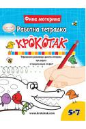 Крокотак - 5 - 7 години - работна тетрадка