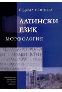 Латински език: Морфология