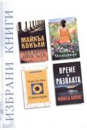 Избрани книги: Оловна присъда; Слънчогледът; Френският градинар; Време за разплата