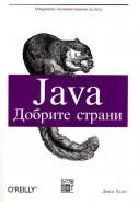 Java - добрите страни