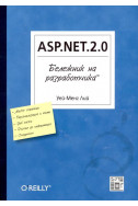 ASP.NET.2.0 - Бележник на разработчика
