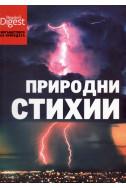 Природни стихии