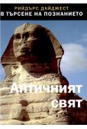 Античният свят