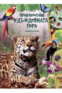 Приключение в дъждовната гора - книга и игра