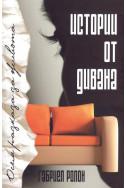 Истории от дивана - осем разказа за живота