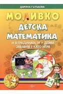 Детска математика 3-4 години