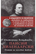Паисий Хилендарски. Пътят на неговия живот