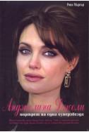 Анджелина Джоли. Портрет на една суперзвезда