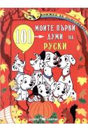 Книжка за оцветяване: Моите първи 101 думи на руски