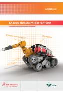 SolidWorks - Базово моделиране и чертежи
