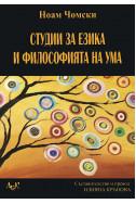 Студии за езика и философията на ума