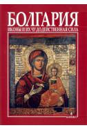 Болгария иконь и их чу додейственная сила
