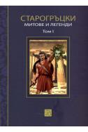 Старогръцки митове и легенди - Том 1