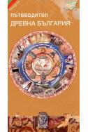 Пътеводител древна България