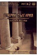 Открий България. Discover Bulgaria DVD 1 и 2