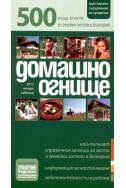 Домашино огнище: 500 къщи за гости и семейни хотели в България