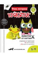 Крокотак - Животни от хартия