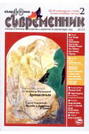 Съвременник, брой 2 - 2012